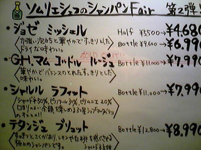 シャンパンFair 第2弾!!