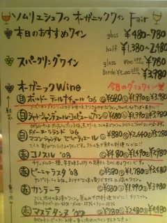オーガニックワインフェア